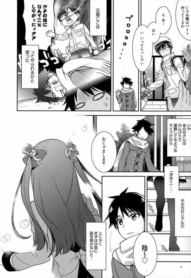 【エロ漫画】アイドル志望のパイパン巨乳美少女とラブラブな中出しセックスだお【無料 エロ同人】(2)