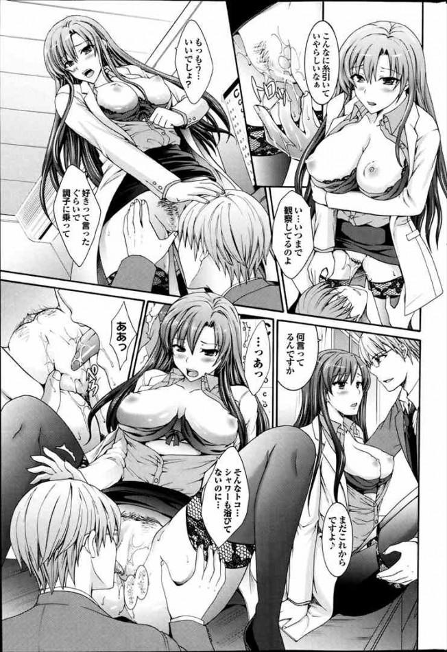 巨乳保健医が男子生徒にエッチなキスされて悶々としてたら迫られたからセックスしますたンゴww dl (7)