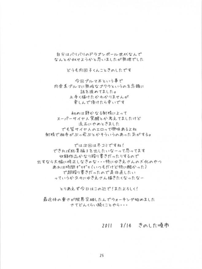 nikusyokukei_24