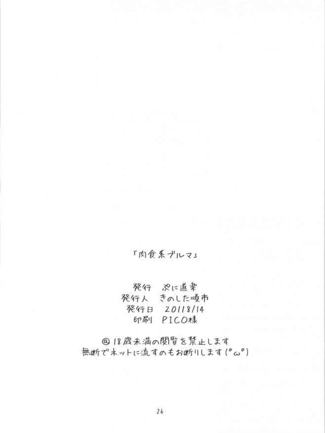 nikusyokukei_25