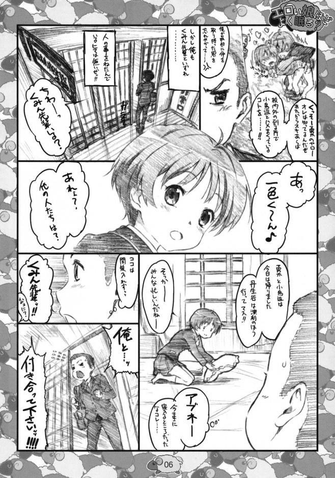 t_05_nemuru_006