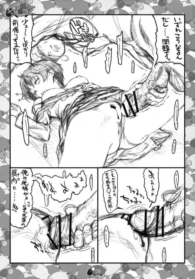 t_08_nemuru_009