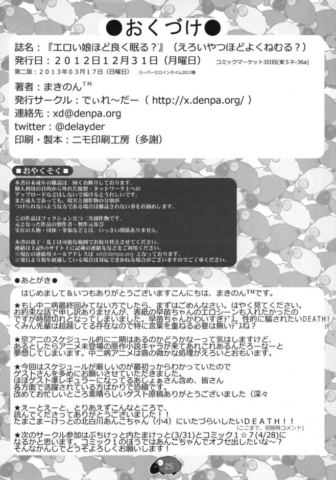 t_24_nemuru_025