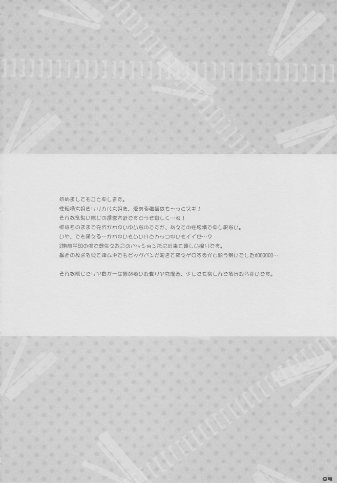 t_yuiazuhochikisu_03