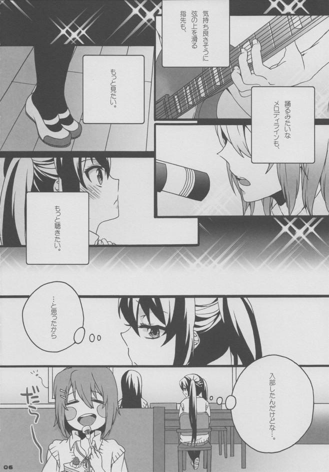 t_yuiazuhochikisu_05