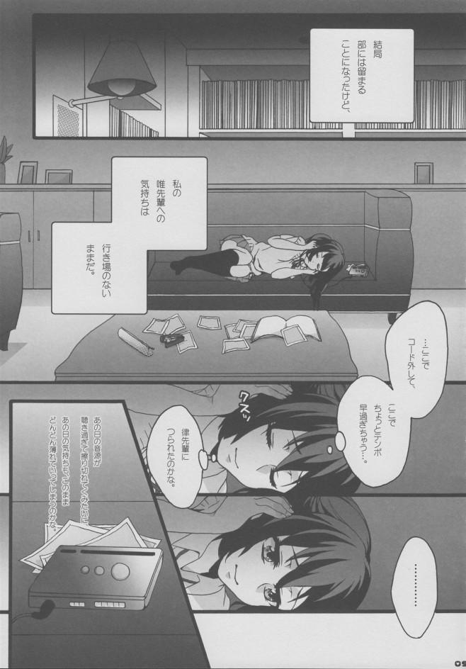 t_yuiazuhochikisu_08