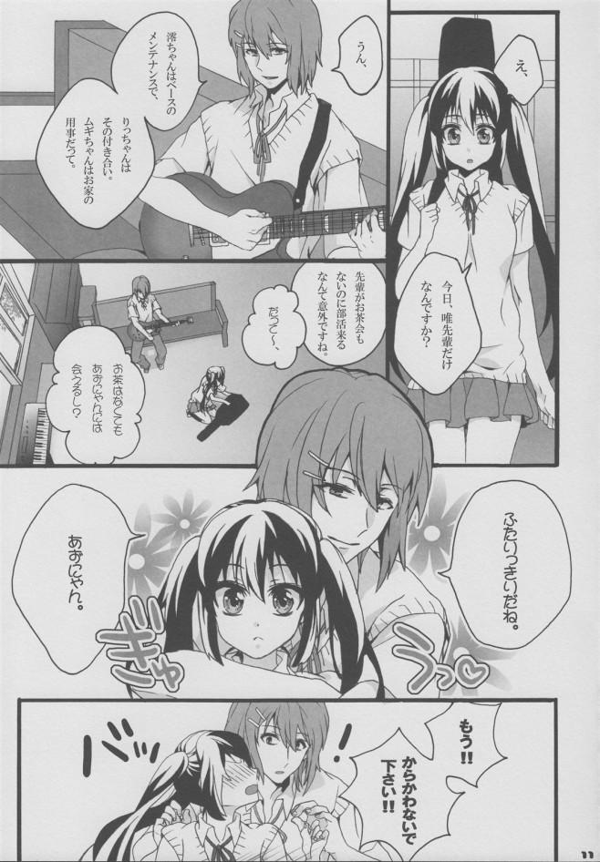 t_yuiazuhochikisu_10