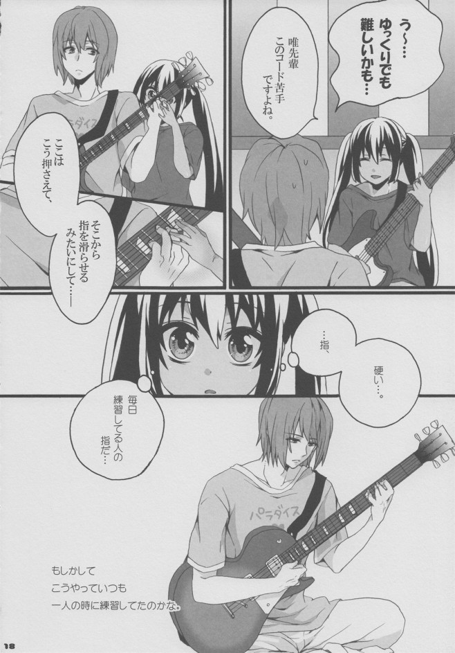 t_yuiazuhochikisu_17