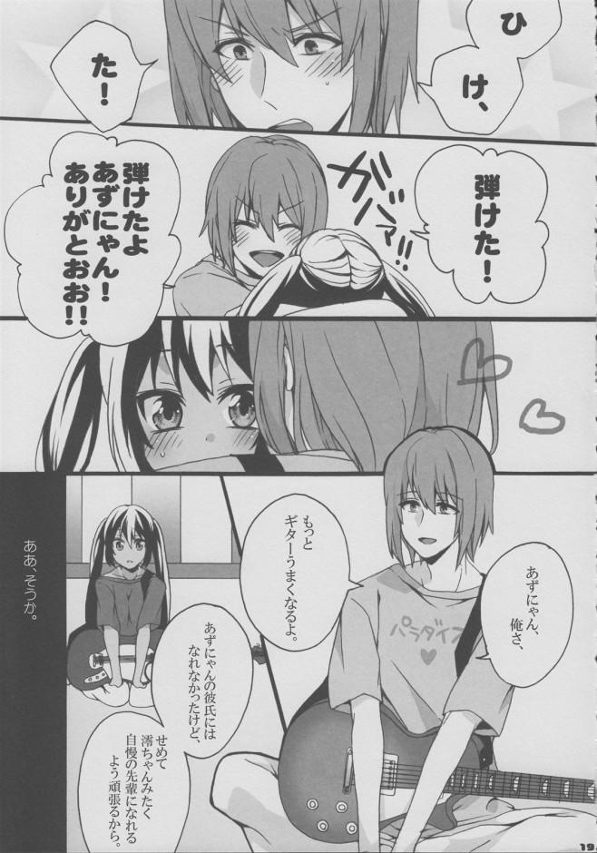 t_yuiazuhochikisu_18