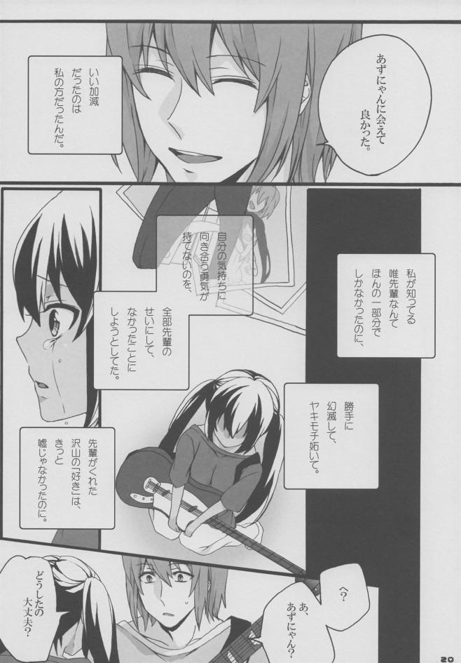 t_yuiazuhochikisu_19