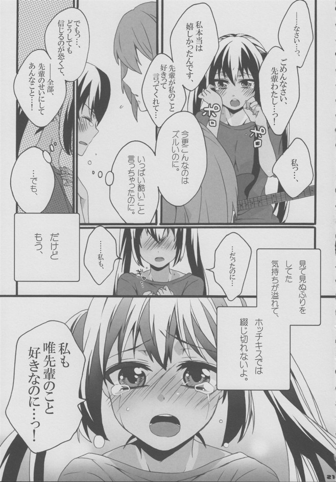 t_yuiazuhochikisu_20