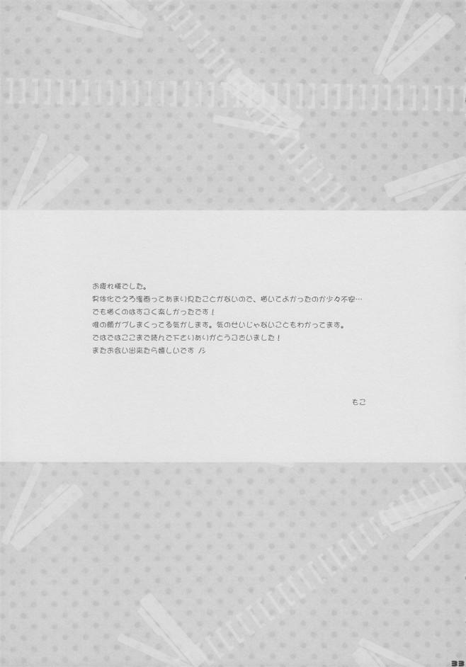t_yuiazuhochikisu_32