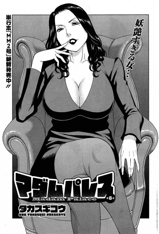 【エロ漫画】管理人さんが異動することになったらエッチした巨乳人妻達とお別れセックスの連続ンゴ【無料 エロ同人】_0