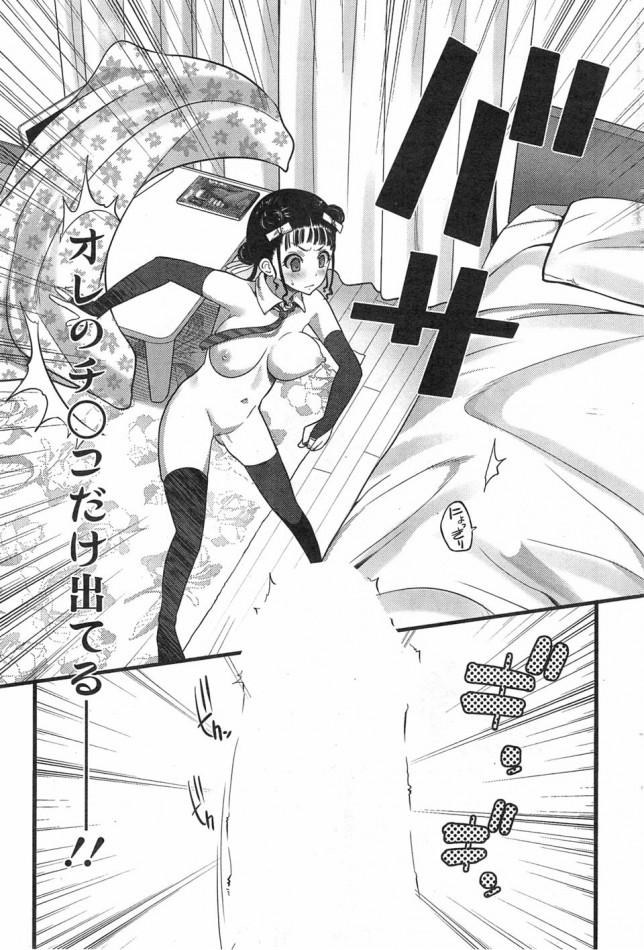 【エロ漫画】目が覚めたら隣に住む巨乳のお姉さんの布団になちゃってて電マでひとりエッチしちゃって潮吹いちゃったりしちゃったよ【大石中二 エロ同人】_10