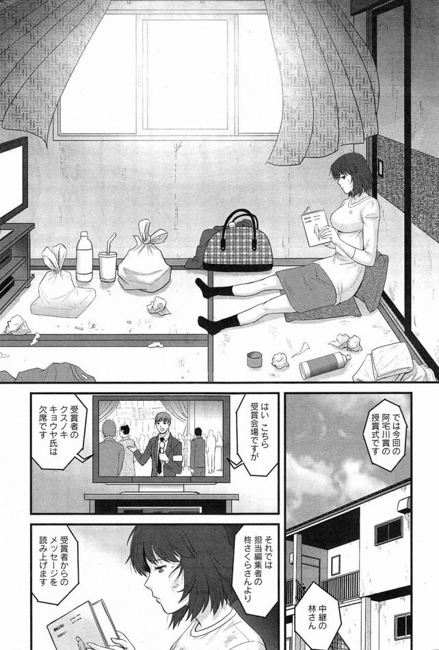 【エロ漫画】巨乳女教師が教室で生徒達と乱交セックスに溺れた結果【無料 エロ同人】_11