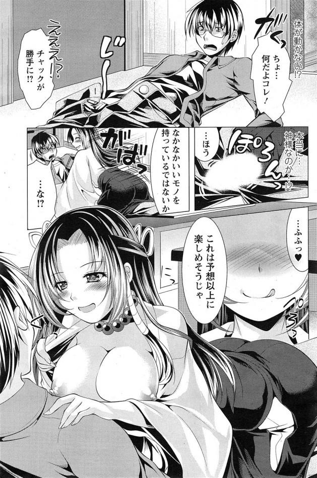 【エロ漫画】神社に彼女が欲しいって願ったら巨乳の神様が現れてセックスしちゃったンゴ【無料 エロ同人】_12