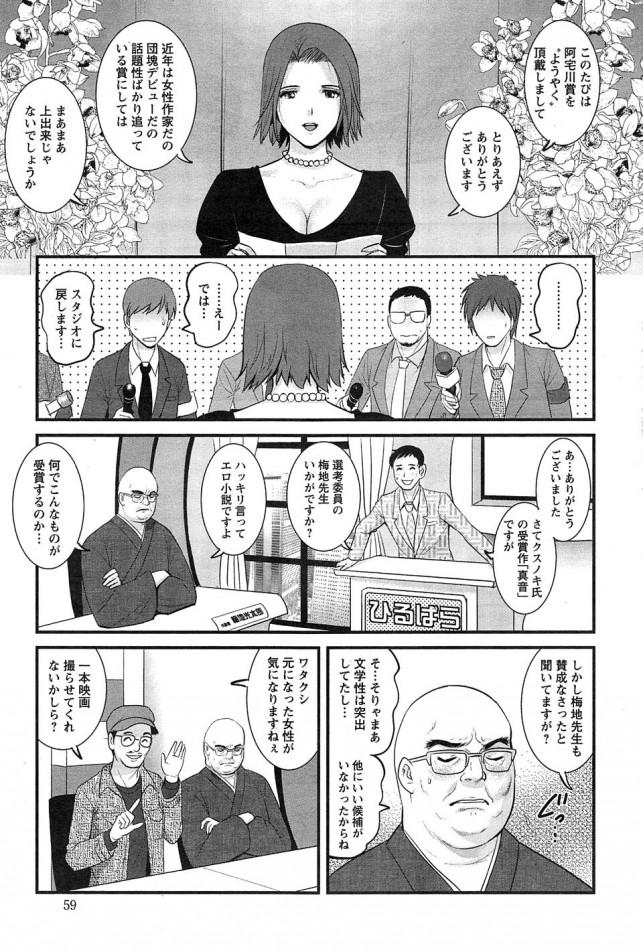 【エロ漫画】巨乳女教師が教室で生徒達と乱交セックスに溺れた結果【無料 エロ同人】_12