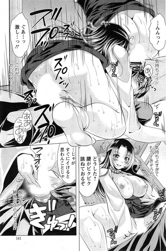 【エロ漫画】神社に彼女が欲しいって願ったら巨乳の神様が現れてセックスしちゃったンゴ【無料 エロ同人】_14