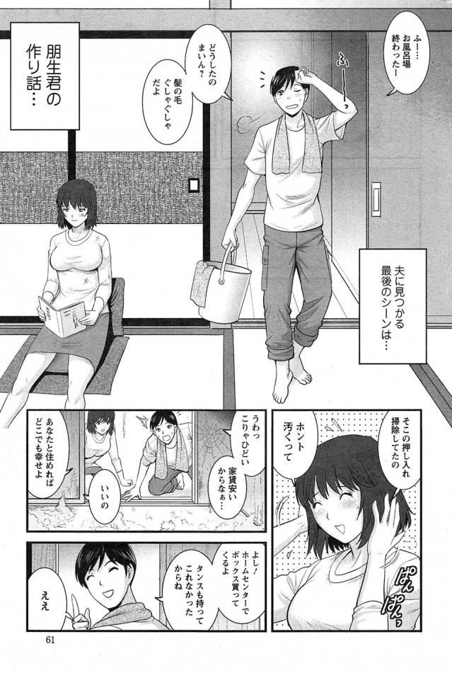 【エロ漫画】巨乳女教師が教室で生徒達と乱交セックスに溺れた結果【無料 エロ同人】_14