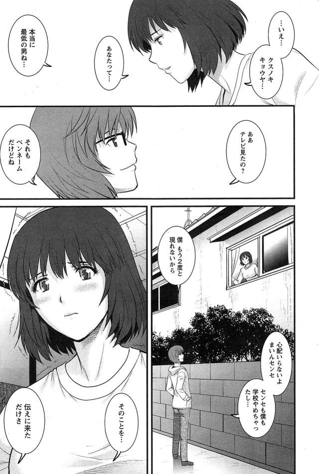 【エロ漫画】巨乳女教師が教室で生徒達と乱交セックスに溺れた結果【無料 エロ同人】_16
