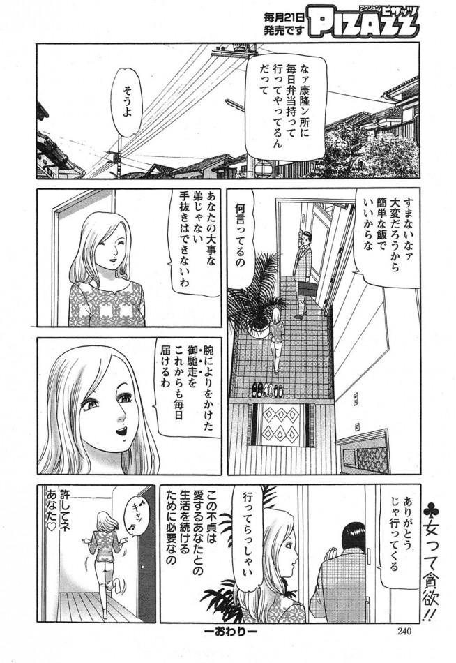 【エロ漫画】巨乳人妻が義弟のデカチンに悶々としちゃってるところを誘惑されたからセックスしまくってる【無料 エロ同人】_17