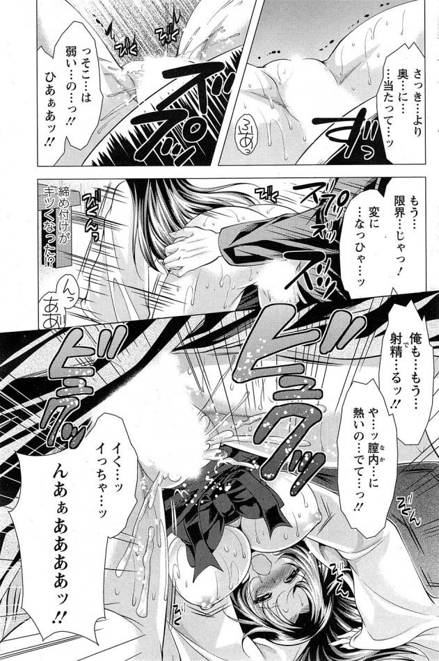 【エロ漫画】神社に彼女が欲しいって願ったら巨乳の神様が現れてセックスしちゃったンゴ【無料 エロ同人】_18