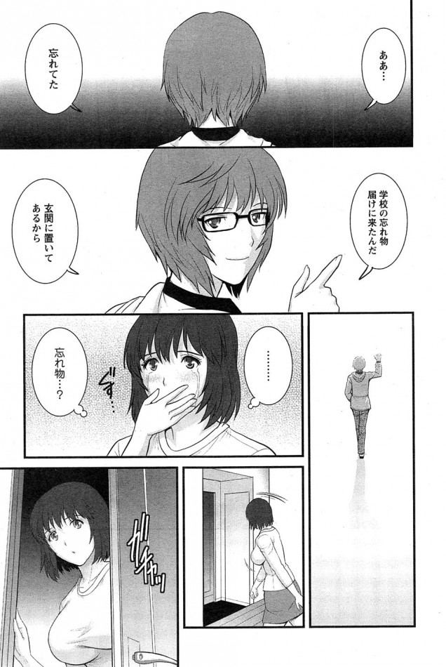 【エロ漫画】巨乳女教師が教室で生徒達と乱交セックスに溺れた結果【無料 エロ同人】_18