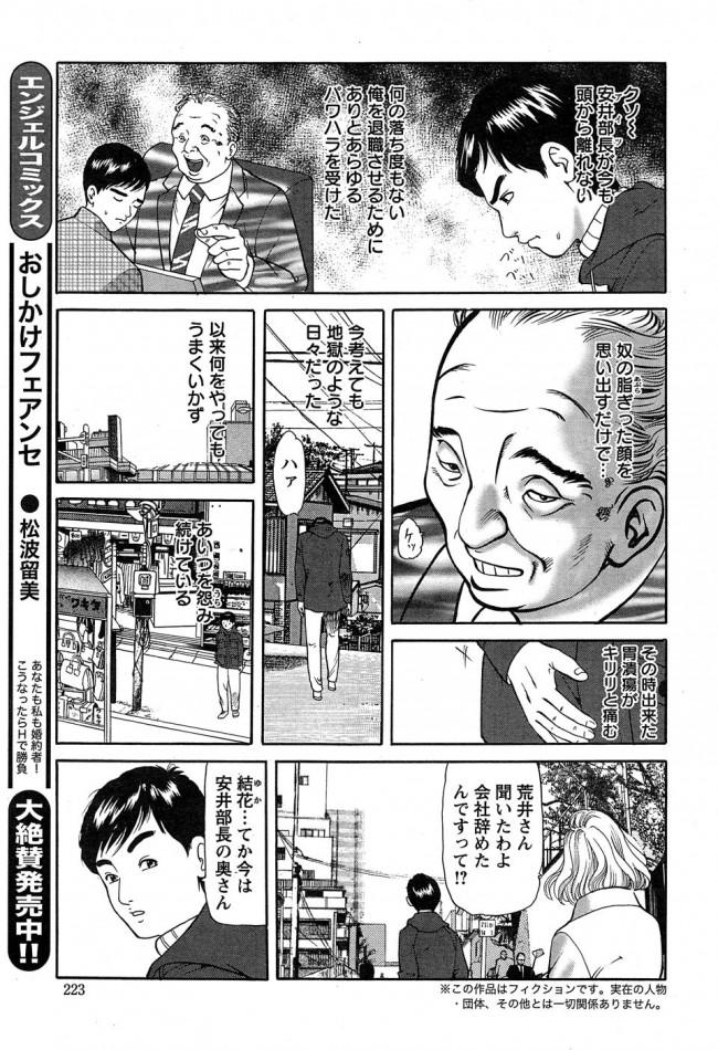 【エロ漫画】同期で上司の巨乳嫁が旦那の事で悩んでるから相談のって不倫セックスしますた【無料 エロ同人】_2