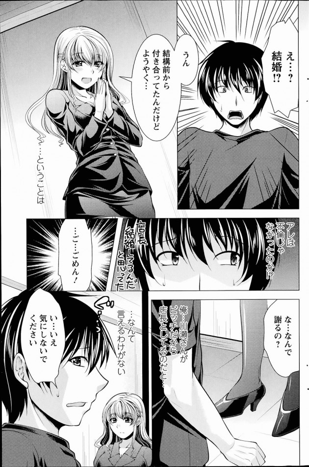 【エロ漫画】好きな女が結婚するから凹んでたら巨乳娘がエッチに慰めてくれたンゴ【無料 エロ同人】_2