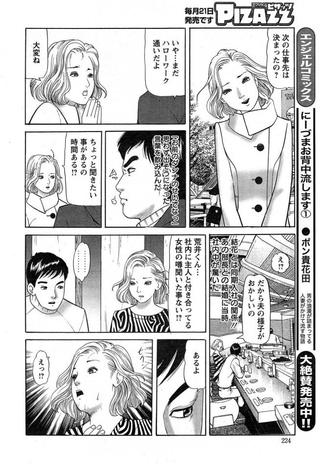 【エロ漫画】同期で上司の巨乳嫁が旦那の事で悩んでるから相談のって不倫セックスしますた【無料 エロ同人】_3