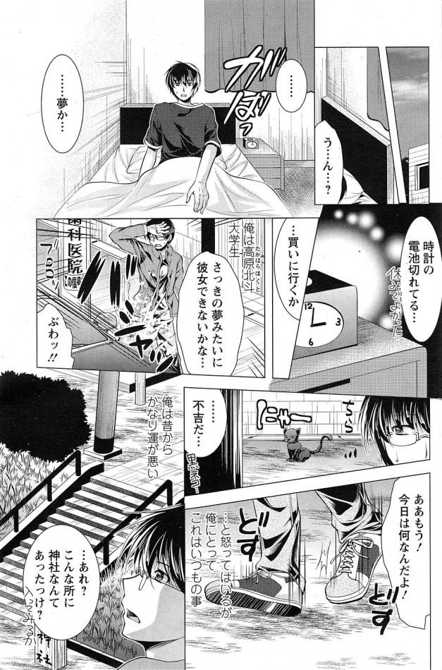 【エロ漫画】神社に彼女が欲しいって願ったら巨乳の神様が現れてセックスしちゃったンゴ【無料 エロ同人】_4