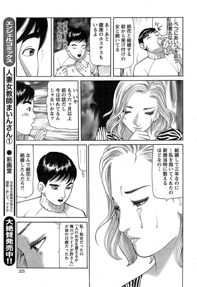 【エロ漫画】同期で上司の巨乳嫁が旦那の事で悩んでるから相談のって不倫セックスしますた【無料 エロ同人】_4