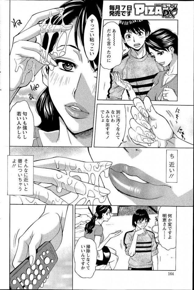 【エロ漫画】下宿先のおばさんとラブホ清掃してたら誘惑されてセックスしますたンゴww熟女はエロいなぁ【無料 エロ同人】_5