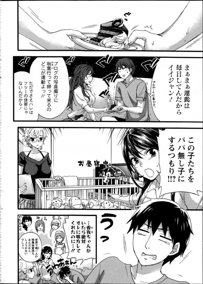 【エロ漫画】運動の為にプールに来てもハーレム状態で連続セックスしちゃってる【無料 エロ同人】_5