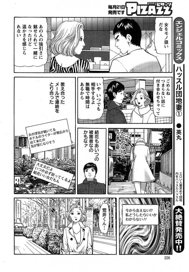 【エロ漫画】同期で上司の巨乳嫁が旦那の事で悩んでるから相談のって不倫セックスしますた【無料 エロ同人】_5