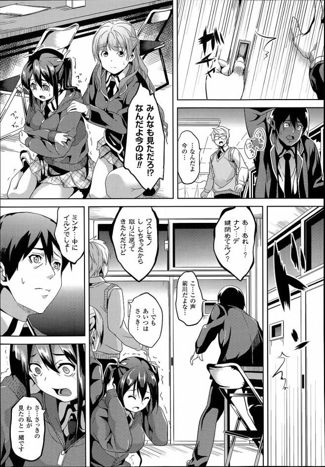 【エロ漫画・エロ同人】人食いモンスターに襲われて自我崩壊した女子高生たちが男子を逆レイプwwwwwww6