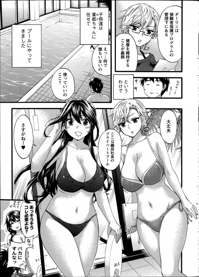 【エロ漫画】運動の為にプールに来てもハーレム状態で連続セックスしちゃってる【無料 エロ同人】_6