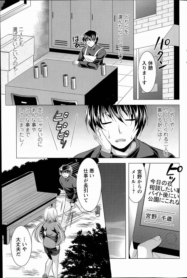 【エロ漫画】初めてエッチした場所でマンコ激しく突かれて中出しセックスしてるンゴ【無料 エロ同人】_6