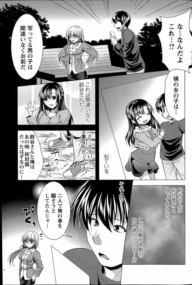 【エロ漫画】初めてエッチした場所でマンコ激しく突かれて中出しセックスしてるンゴ【無料 エロ同人】_8