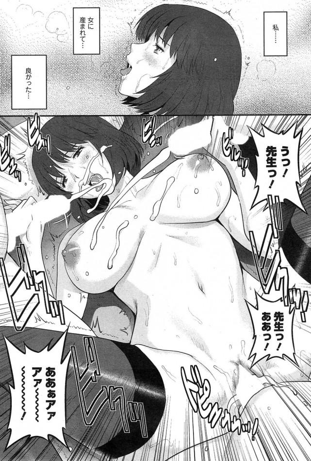 【エロ漫画】巨乳女教師が教室で生徒達と乱交セックスに溺れた結果【無料 エロ同人】_8