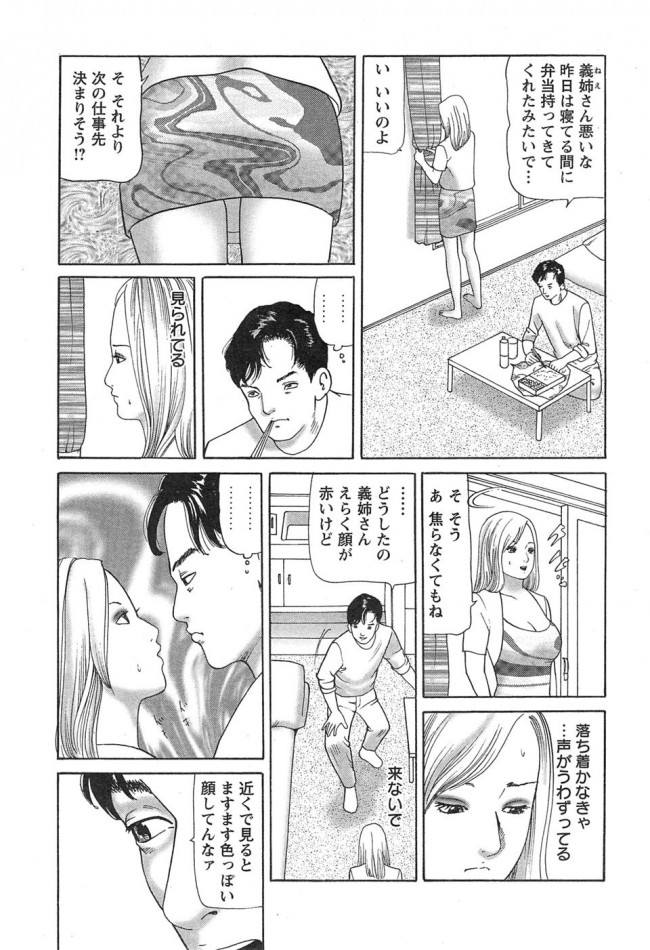 【エロ漫画】巨乳人妻が義弟のデカチンに悶々としちゃってるところを誘惑されたからセックスしまくってる【無料 エロ同人】_8