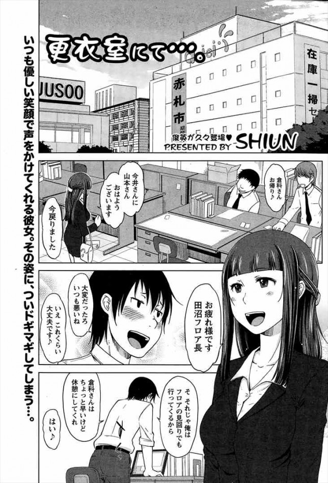 職場の試着室で同僚の女の子がひとりエッチしちゃってるのを見ちゃって・・・wそれをネタに陵辱しオナニー強要しちゃって中出しセックスしちゃうよw オリジナル<SHIUN エロ漫画・エロ同人誌