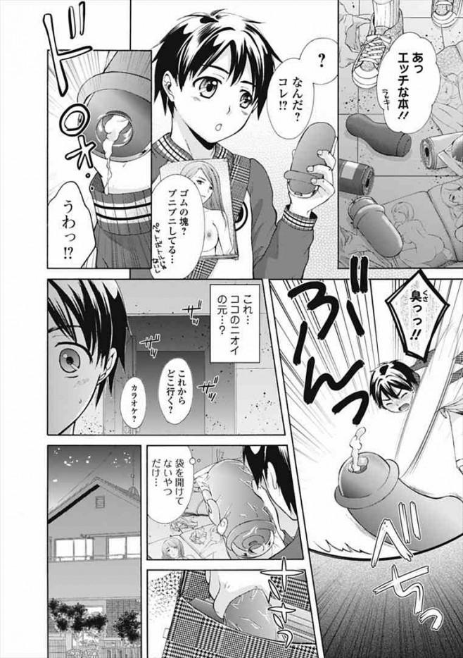 【エロ漫画】エロに初心なショタが幼馴染のお姉さんと中出しセックスしちゃう展開!【無料 エロ同人誌】(2)
