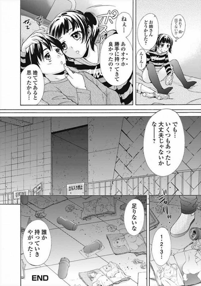 【エロ漫画】エロに初心なショタが幼馴染のお姉さんと中出しセックスしちゃう展開!【無料 エロ同人誌】(22)