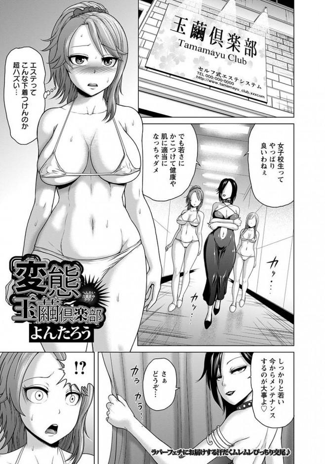 【エロ漫画】エステにやってきた巨乳の女子校生が繭のようなカプセルに監禁されて陵辱輪姦【無料 エロ同人】_0