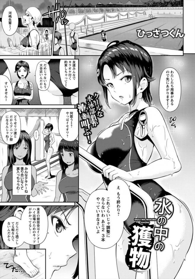 巨乳水泳少女が元部員に逆恨みされて陵辱レイプされちゃってるンゴww 0