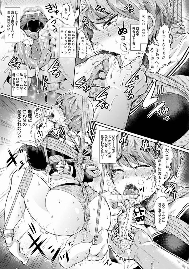 【エロ漫画】陰鬱なJKが縄師の叔父に緊縛プレイされてM女開花【無料 エロ同人】_10