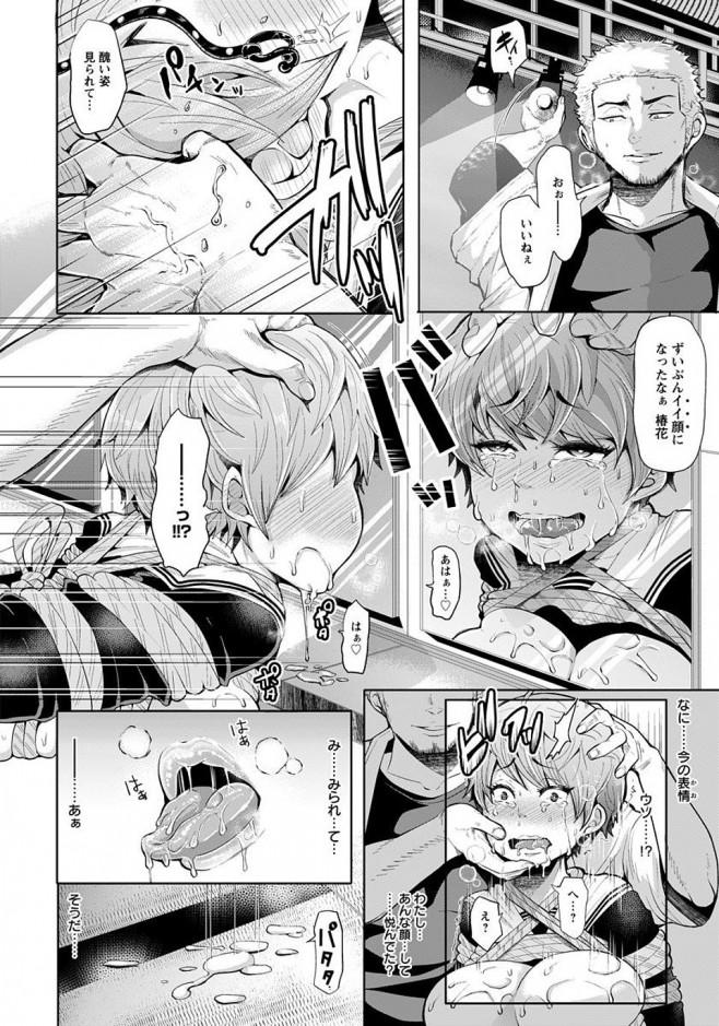 【エロ漫画】陰鬱なJKが縄師の叔父に緊縛プレイされてM女開花【無料 エロ同人】_15