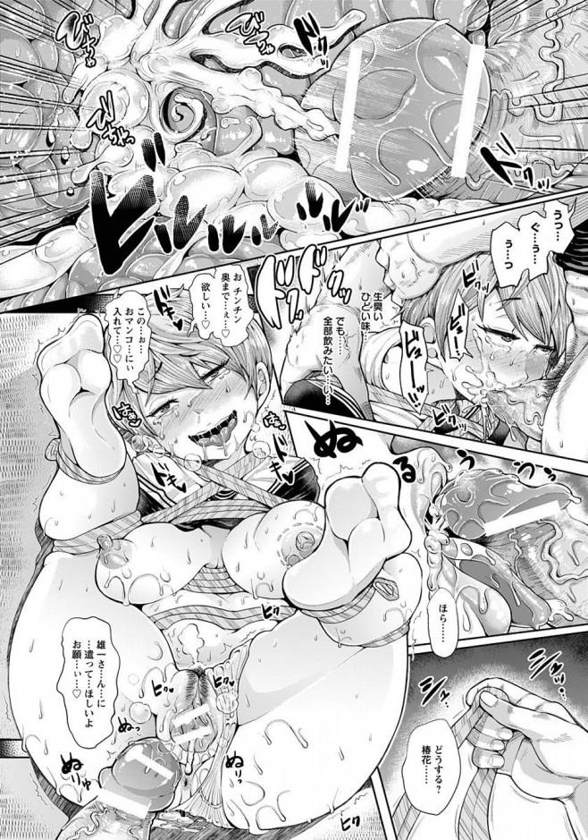 【エロ漫画】陰鬱なJKが縄師の叔父に緊縛プレイされてM女開花【無料 エロ同人】_17