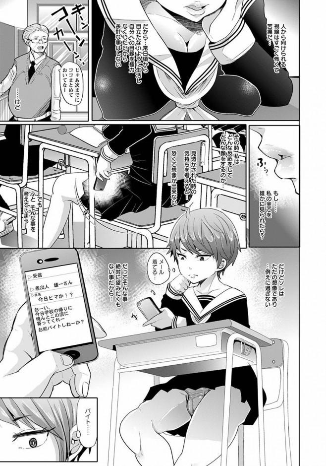 【エロ漫画】陰鬱なJKが縄師の叔父に緊縛プレイされてM女開花【無料 エロ同人】_2